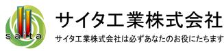 サイタ工業株式会社